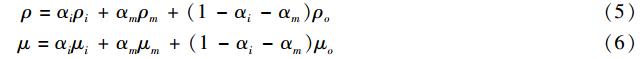 三相混合密度和粘度的计算