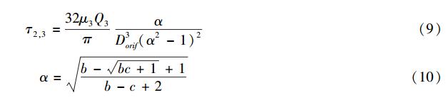 双乳液滴外表面剪切力 子2,3的推导公式